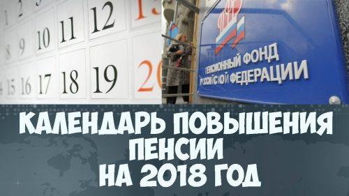 Будет ли увеличение пенсий в 2018 году в России