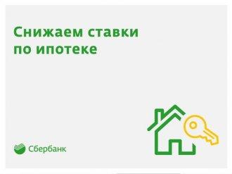 ипотека под минимальный процент 2017 сбербанк объясни мне
